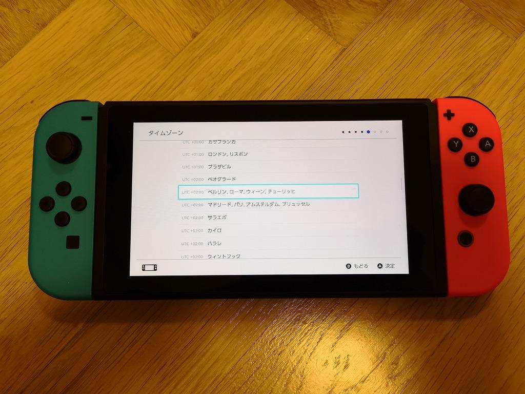 任天堂スイッチ本体のタイムゾーンの設定画面
