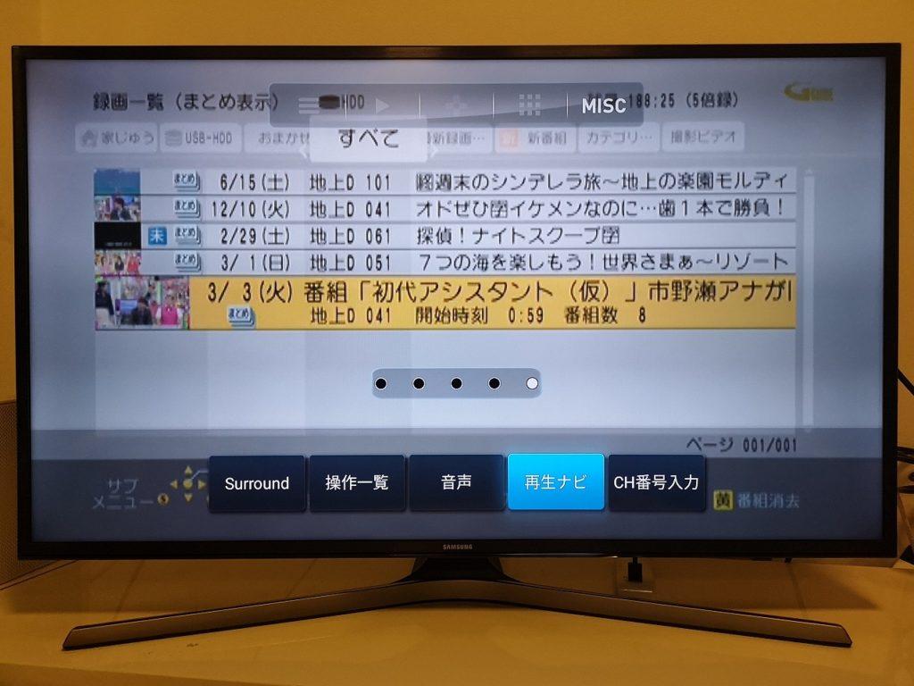 録画番組選択画面