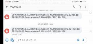 SMSで送られてきたプラハ市内交通のチケット