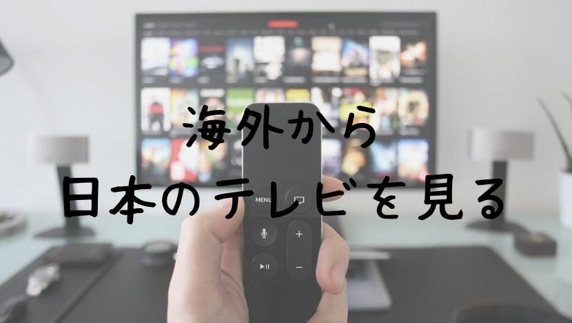 海外から日本のテレビを見る