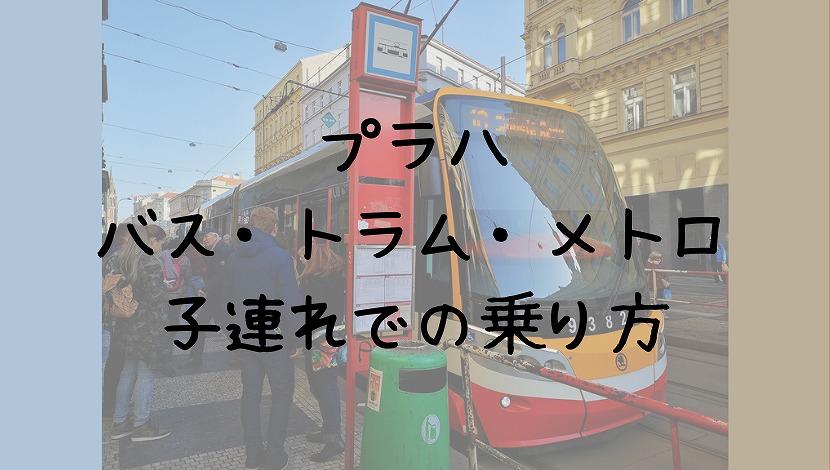 プラハ公共交通機関の子連れでの乗り方