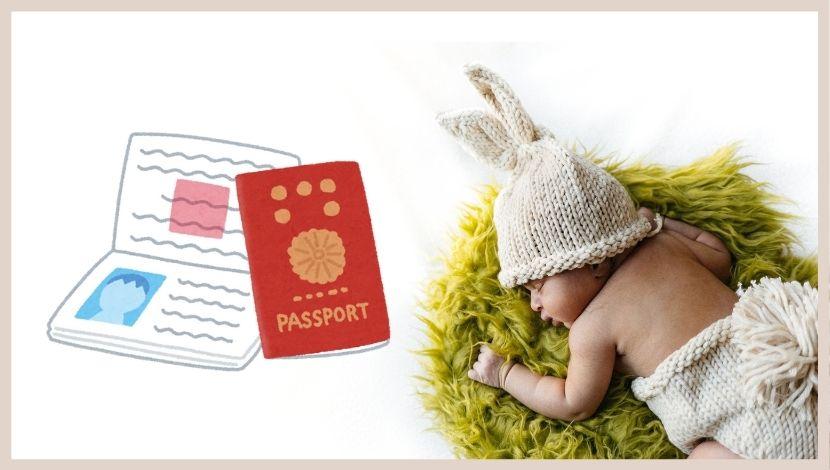 Baby-passport_アイキャッチ