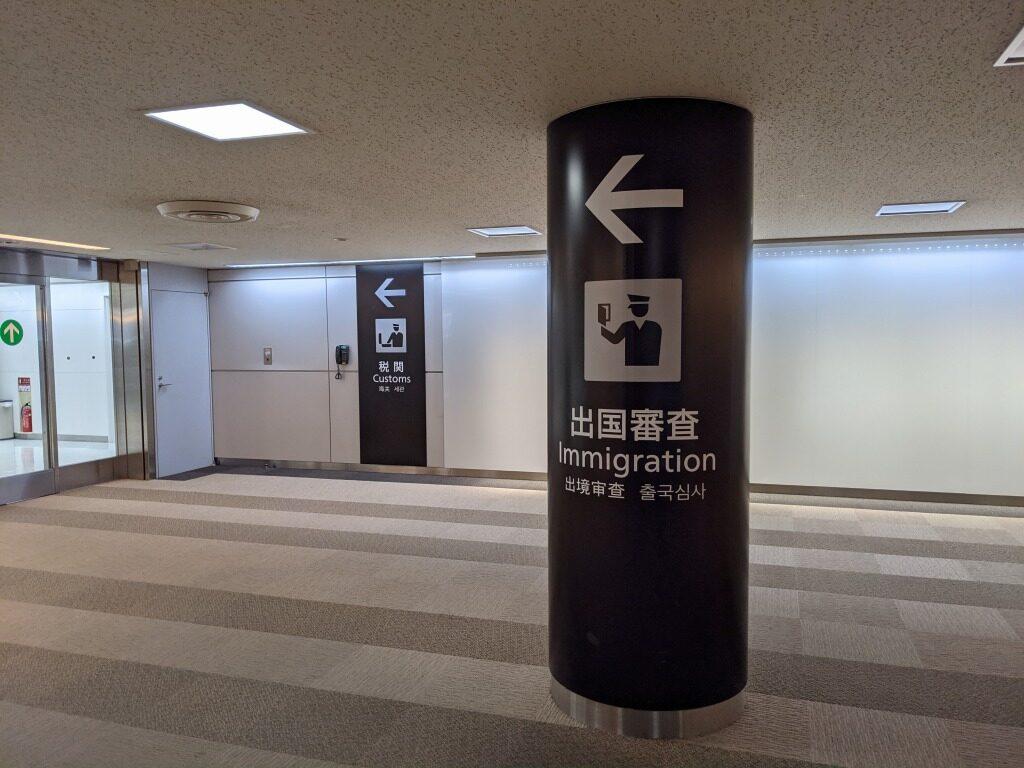 成田空港_税関