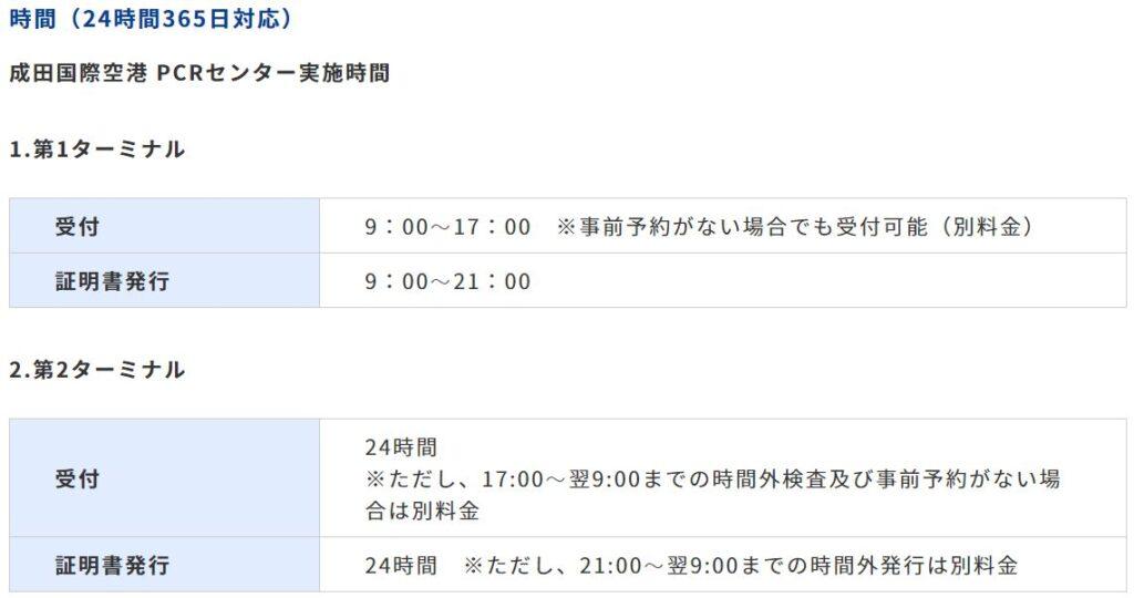 成田空港_PCR検査受付時間