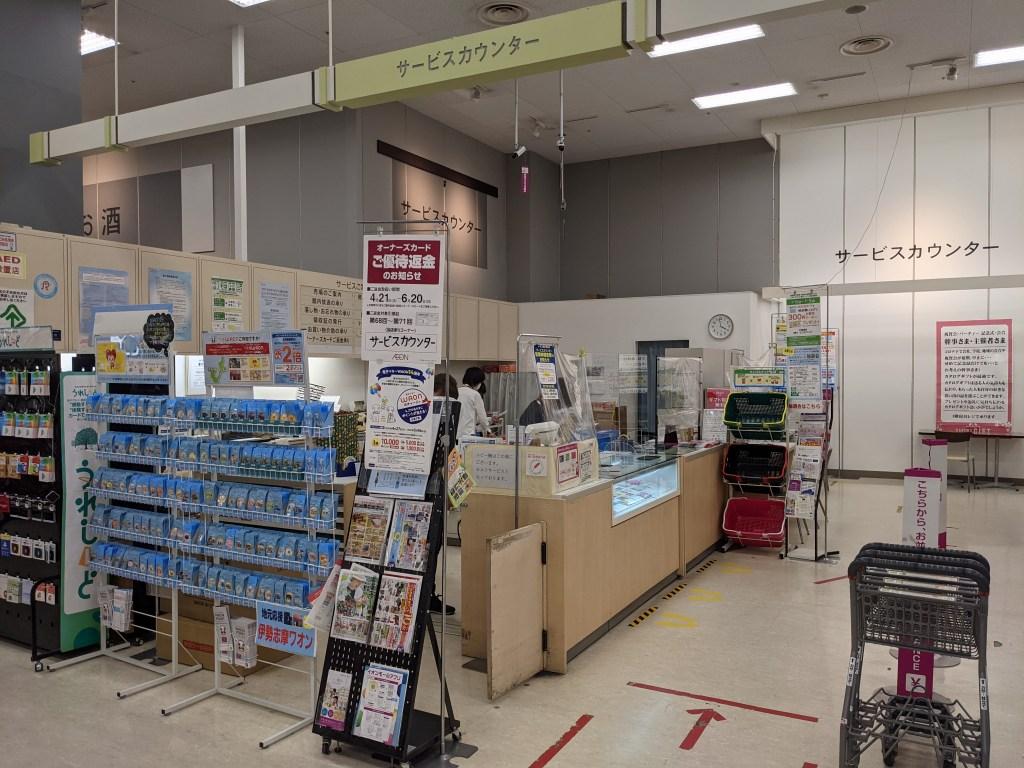 イオン_サービスカウンター