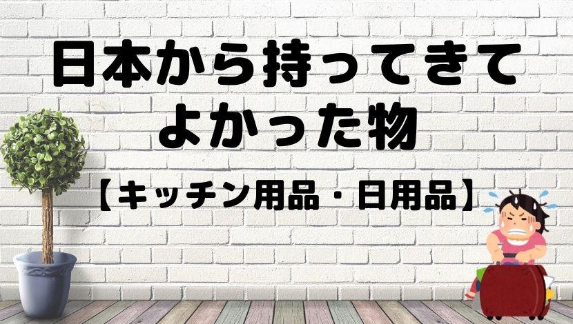日用品_アイキャッチ